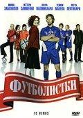 Футболистки (2005)