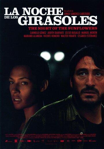 Ночь подсолнухов (2006)