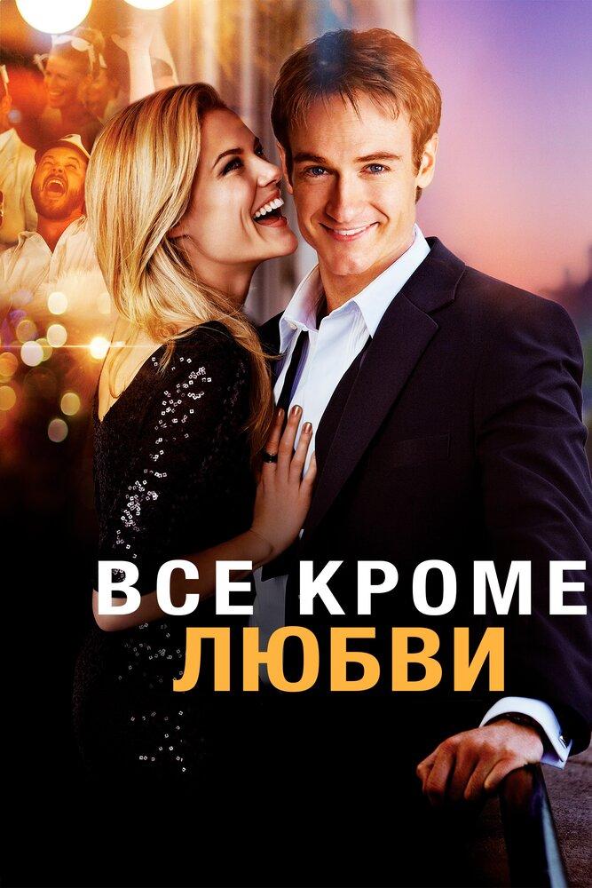 Всё, кроме любви (2013)