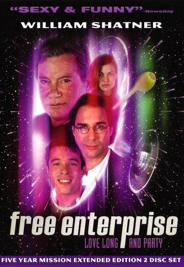 Фан-клуб (1998)