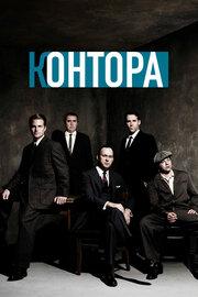 Контора (2007)