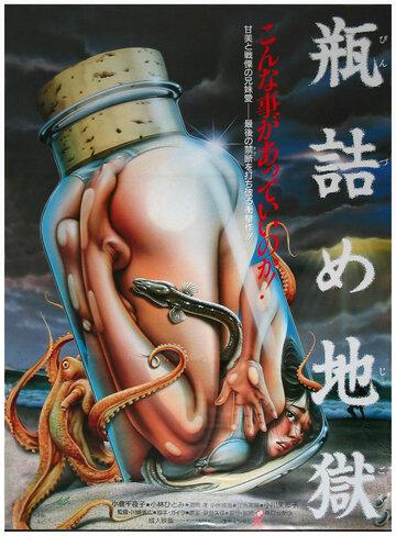 Ад в бутылке (1986) полный фильм