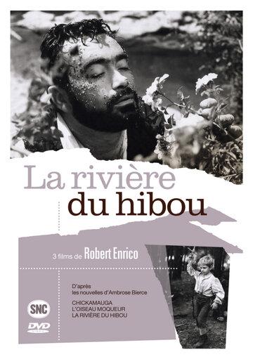 Совиный ручей (1962)
