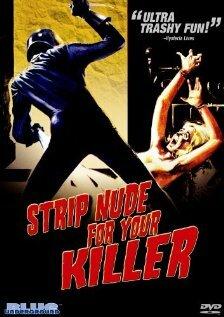 Разденься для убийцы (1975)