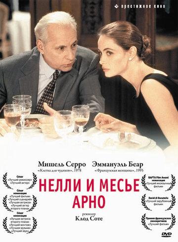 Нелли и месье Арно (1995)