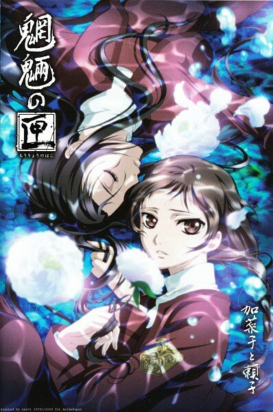 Ящик нечисти / M?ry? no Hako (2008)