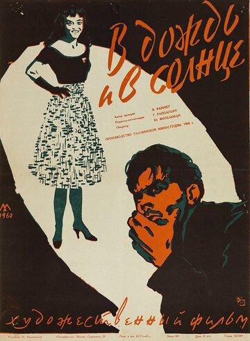 В дождь и в солнце (1960)