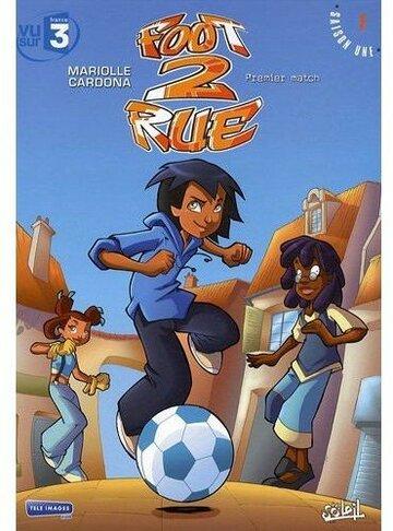 Уличный футбол (2007)