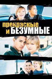 Безумная и прекрасная (2001)