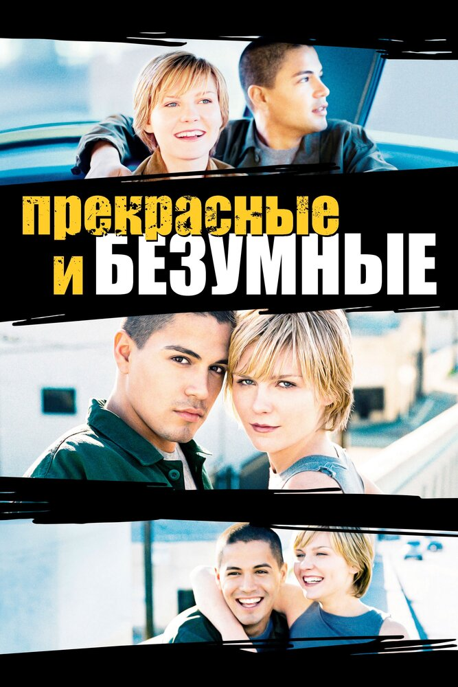 Безумная и прекрасная / Crazy/Beautiful (2001)