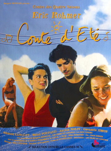 Летняя сказка (1996)