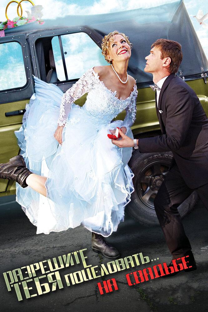 Смотреть онлайн разрешите тебя поцеловать на свадьбе 2013