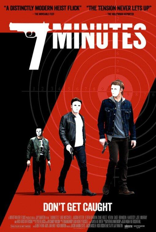 Семь минут