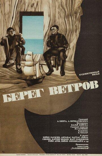 Берег ветров (1970)