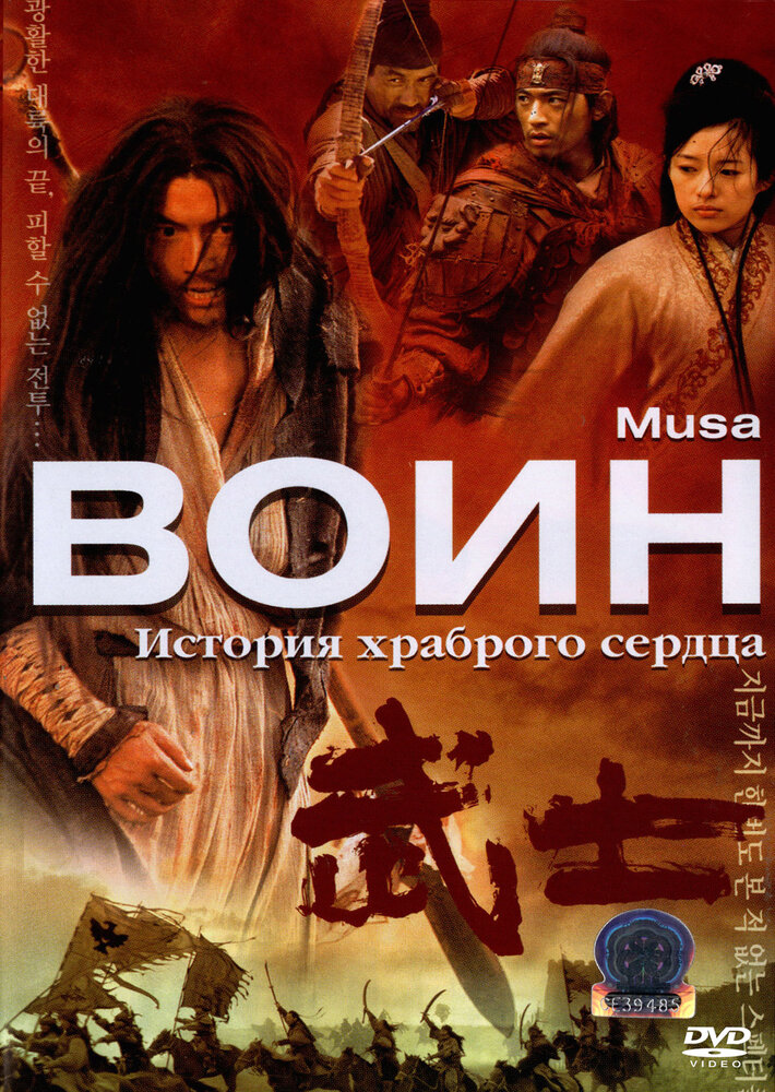 13730 - Воин ✸ 2001 ✸ Китай