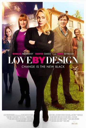 Любовь по дизайну