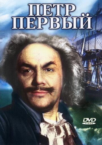 Пётр Первый. Вторая серия