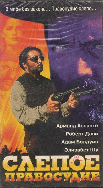 Слепое правосудие (1994)