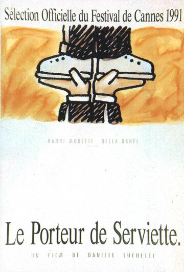 Доверенное лицо (1991)