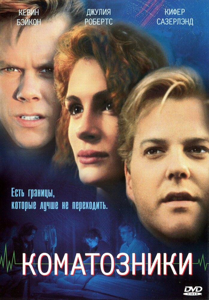 Скачать Торрент Фильм Коматозники img-1