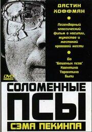 Соломенные псы (1971)