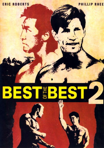 ������ �� ������ 2 (Best of the Best 2)