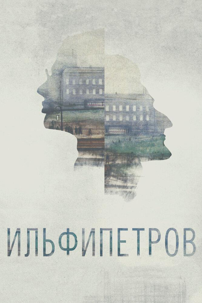 ИЛЬФИПЕТРОВ