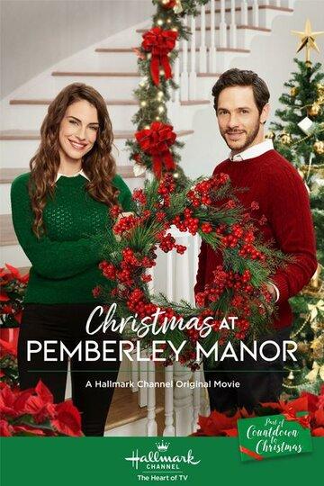 Рождество в Пемберли 2018   МоеКино