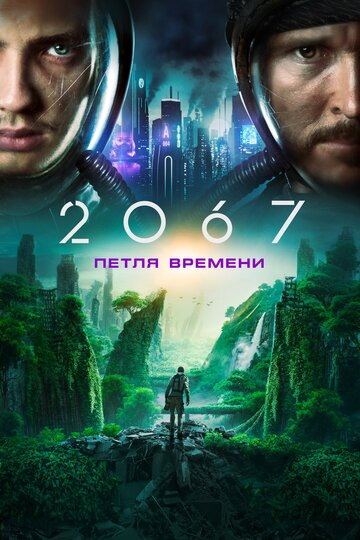 2067: Петля времени 2020 | МоеКино