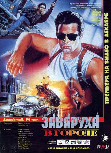 Заваруха в городе (1994)