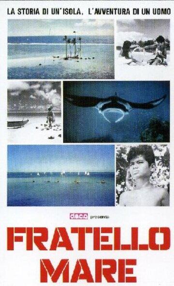 Мой брат — море (1975)