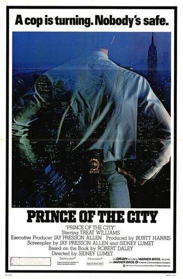 Принц города смотреть онлайн