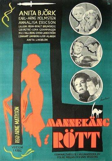 Манекен в красном (1958)