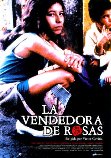 Продавщица роз (1998)