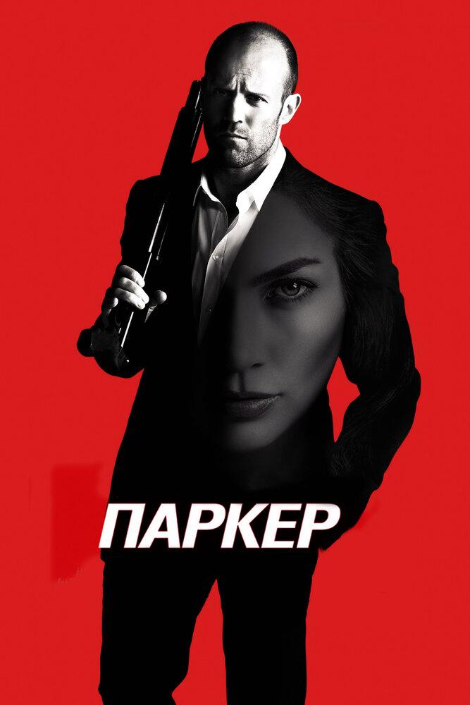 Отзывы к фильму — Паркер (2012)
