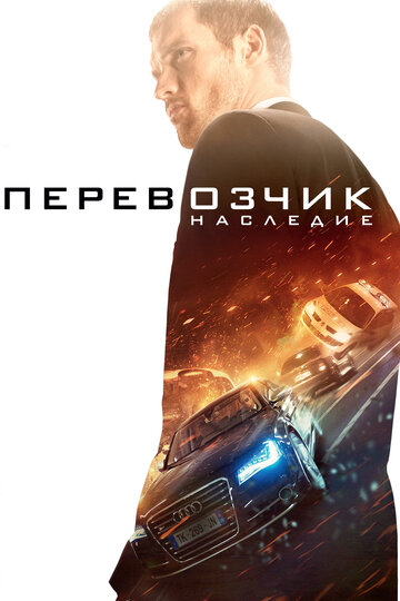 ����������: �������� (The Transporter Refueled)