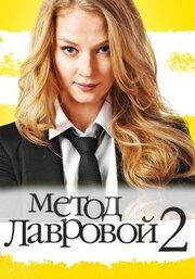 Метод Лавровой 2 (2012)