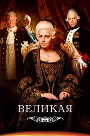 Великая (2015)