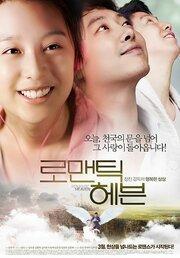 Возлюби ближнего своего (2011)