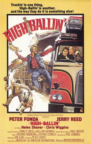 Крутые водилы (1978)