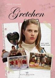 Гретхен (2006)