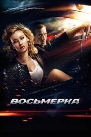 Смотреть Восьмерка (2013) в HD качестве 720p