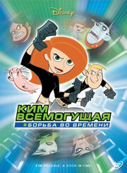 Ким Всемогущая: Борьба во времени (2003)