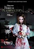 Невеста реаниматора (1989)