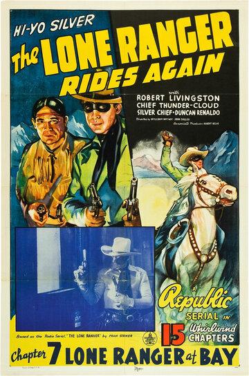 Вновь одинокий рейнджер (1939)
