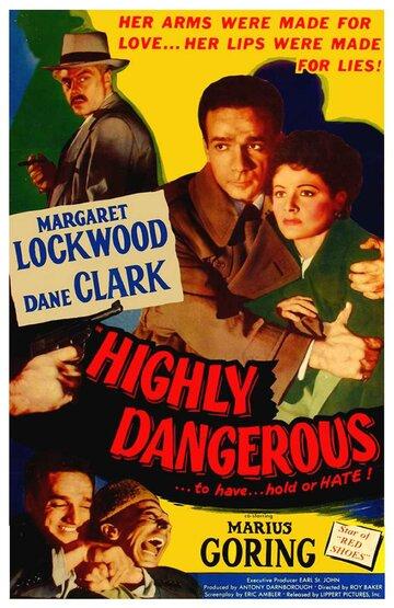 Крайне опасно (1950)