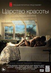 Смотреть Царство красоты (2015) в HD качестве 720p
