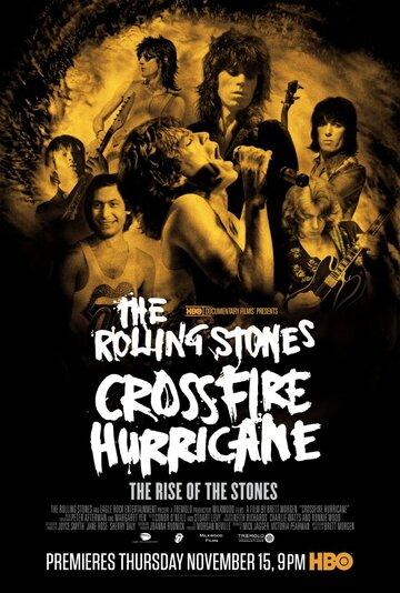 ������ (Crossfire Hurricane)