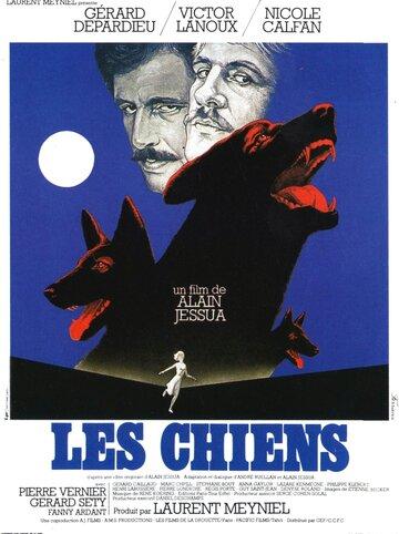 Собаки (1978)
