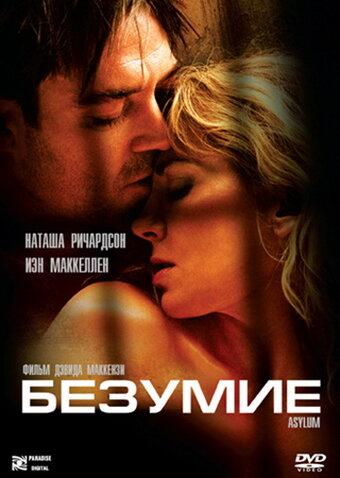 Фильм безумство секса смотреть онлайн